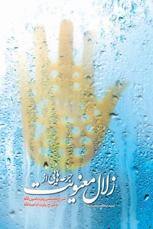 جرعه هایی از زلال معنویت: شرح مختصر زیارت امین الله
