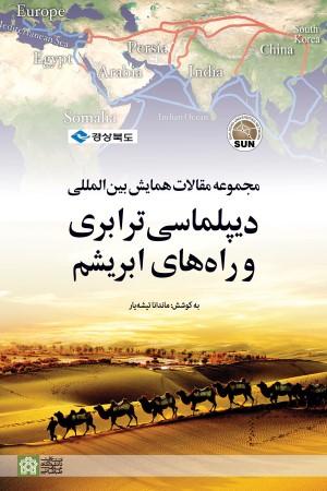 مجموعه مقالات همایش بین المللی دیپلماسی ترابری و راه های ابریشم