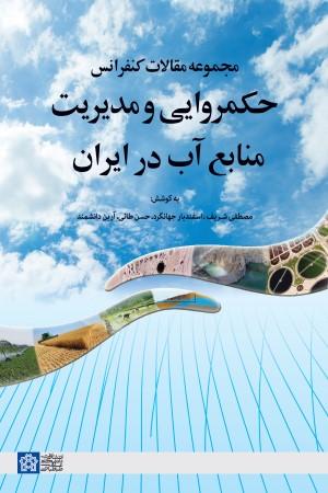 مجموعه مقالات کنفرانس حکمروایی و مدیریت منابع آب در ایران