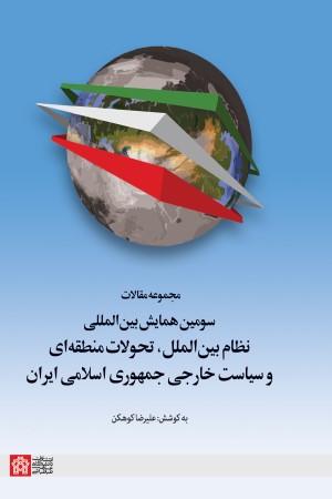 مجموعه مقالات سومین همایش بین المللی نظام بین الملل، تحولات منطقه ای و سیاست خارجی جمهوری اسلامی ایران