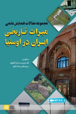 مجموعه مقالات همایش علمی میراث تاریخی ایران در اوستیا