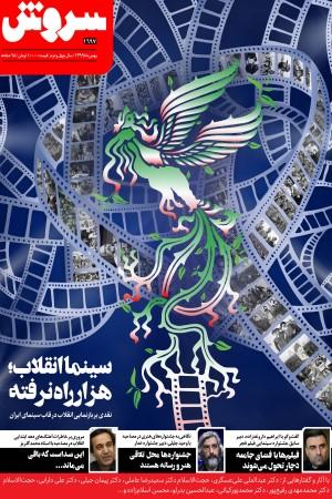 ماهنامه سروش شماره 1697 بهمن ماه 1399