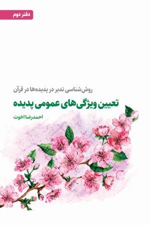روش شناسی تدبر در پدیده ها در قرآن (دفتر دوم): تعیین ویژگی های عمومی پدیده