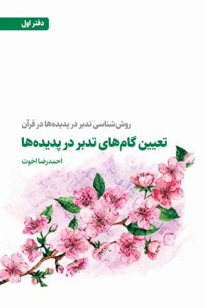 روش شناسی تدبر در پدیده ها در قرآن (دفتر اول): تعیین گام های تدبر در پدیده ها