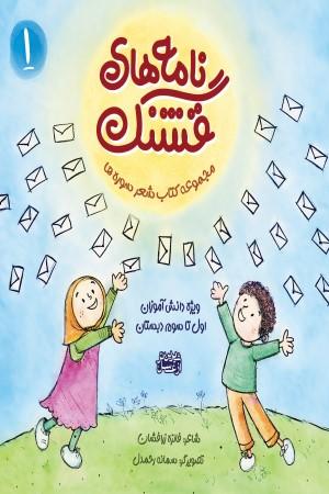 مجموعه کتاب شعر سوره ها: نامه های قشنگ