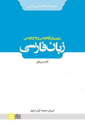 مجموعه تک نگاشته های زبان شناسی: راهنمای آوا نویسی و واج نویسی زبان فارسی