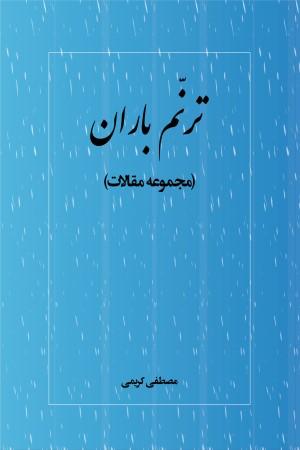 ترنم باران (مجموعه مقالات)