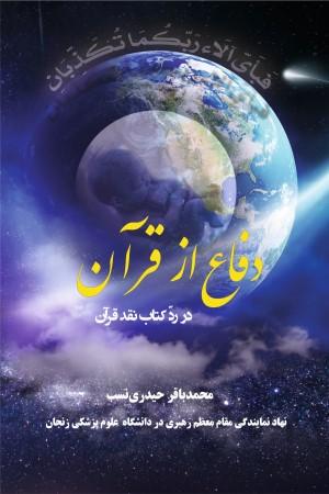 دفاع از قرآن در رد کتاب (نقد قرآن): (نقد بررسی فصل اول و دوم)