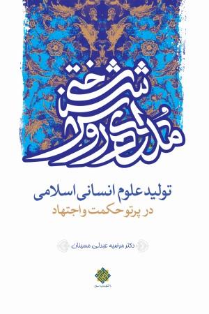 مدل های روش شناختی تولید علوم انسانی اسلامی، در پرتو حکمت و اجتهاد