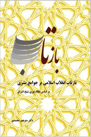 بازتاب انقلاب اسلامی بر جوامع بشری (بر اساس نظام نوری شیخ اشراق)