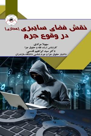 نقش فضای سایبری(مجازی) در وقوع جرم