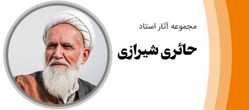 آثار استاد حائری شیرازی
