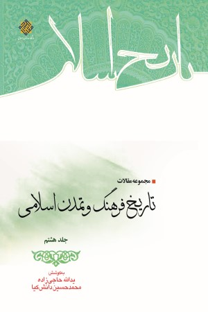 مجموعه مقالات تاریخ فرهنگ و تمدن اسلامی (جلد هشتم)