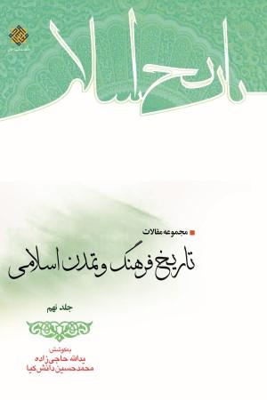 مجموعه مقالات تاریخ فرهنگ و تمدن اسلامی (جلد نهم)