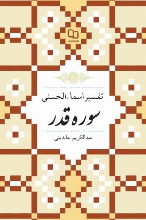 تفسیر اسماء الحسنی سوره قدر