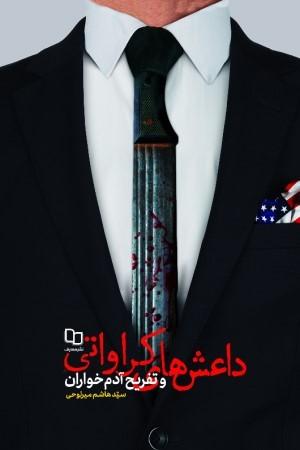 داعش های کرواتی و تفریح آدم خواران
