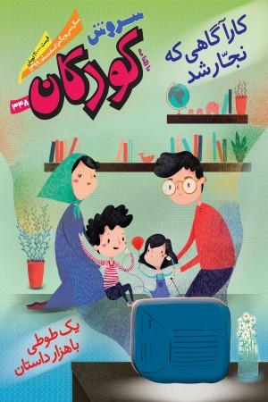 ماهنامه سروش کودکان شماره 348 اسفند ماه 1399