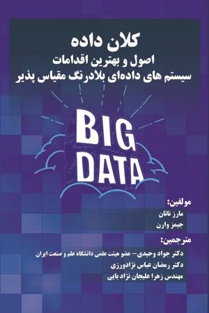 کلان داده: اصول و بهترین اقدامات سیستم های داده ای بلادرنگ مقیاس پذیر