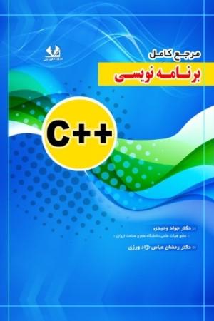 مرجع کامل برنامه نویسی ++C