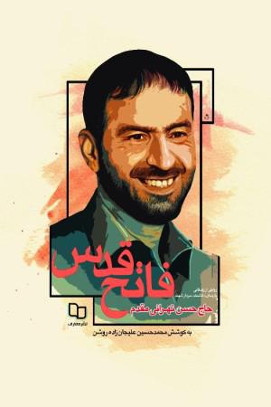 فاتح قدس؛ روایتی از زندگانی پارسای دانشمند سردار شهید حاج حسن تهرانی مقدم