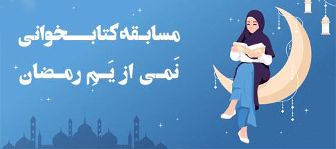 مسابقه کتابخوانی نمی از یم رمضان