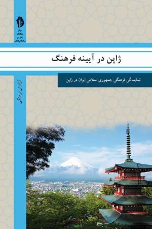 ژاپن در آیینه فرهنگ (گزیده ای از گزارش های رایزنی فرهنگی جمهوری اسلامی ایران درباره جامعه و فرهنگ ژاپن)