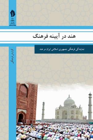 هند در آیینه فرهنگ: گزیده ای از گزارش های رایزنی فرهنگی جمهوری اسلامی ایران درباره جامعه و فرهنگ هند