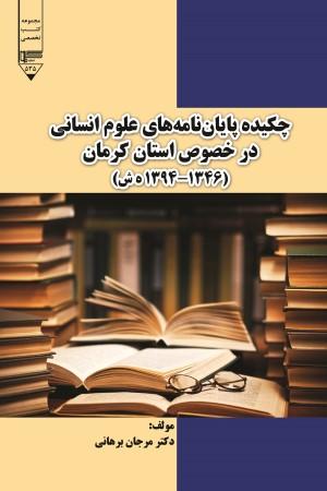 چکیده پایان نامه های علوم انسانی در خصوص استان کرمان (1346-1394 ه ش)