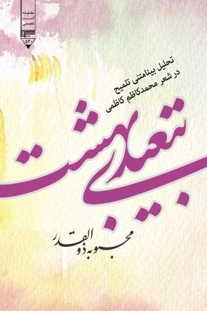 تبعیدی بهشت (تحلیل بینامتنی تلمیح در شعر محمدکاظم کاظمی)