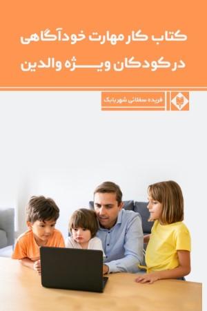 کار مهارت خود آگاهی در کودکان (ویژه والدین)