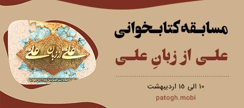 مسابقه کتابخوانی علی از زبان علی