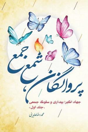 پروانگان شمع جمع: جهاد اکبر، بیداری و سلوک جمعی (جلد 1)