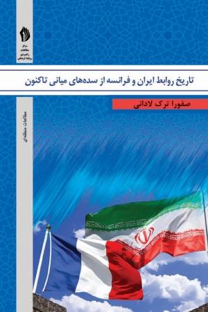 تاریخ روابط ایران و فرانسه از سده های میانی تا کنون
