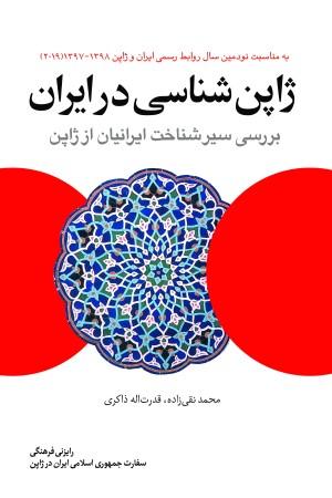 ژاپن شناسی در ایران، بررسی سیر شناخت ایرانیان از ژاپن