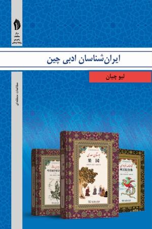 ایرانشناسان ادبی چین