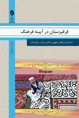 قرقیزستان در آیینه فرهنگ: گزیده ای از گزارش های رایزنی فرهنگی جمهوری اسلامی ایران درباره جامعه و فرهنگ قرقیزستان