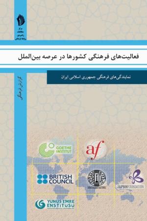 فعالیت های فرهنگی کشورها در عرصه بین الملل