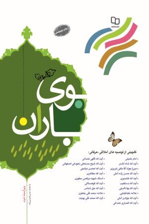 بوی باران (ویراست دوم): گلچینی از توصیه های اخلاقی- عرفانی- قرآنی