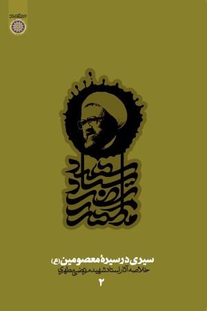 سیری در سیره معصومین (ع) خلاصه آثار شهید مطهری (دفتر دوم)