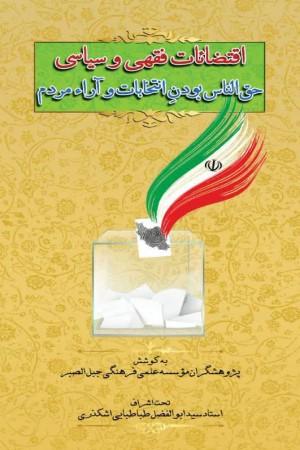 اقتضائات فقهی و سیاسی حق الناس بودن انتخابات و آراء مردم