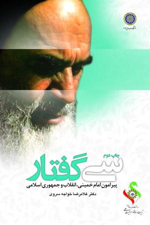 سی گفتار پیرامون امام خمینی، انقلاب و جمهوری اسلامی