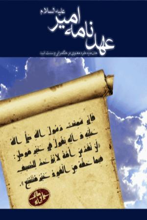 عهدنامه امیر (ع)