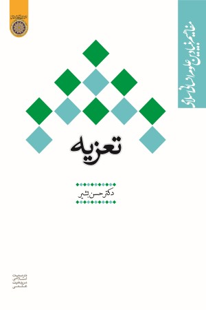 تعزیه (مجموعه مفاهیم بنیادین علوم انسانی اسلامی)