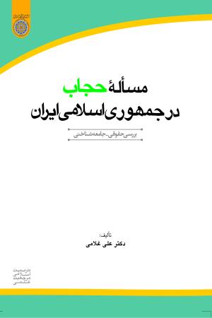 مساله حجاب در جمهوری اسلامی ایران: بررسی حقوقی-جامعه شناختی