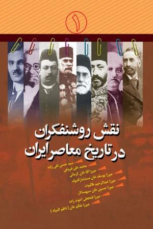 نقش روشنفکران در تاریخ معاصر ایران (جلد اول)
