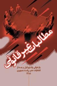مطالبات غیر قانونی: بازخوانی وقایع قبل و بعد از انتخابات 22 خرداد 1388