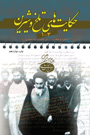حکایت های تلخ و شیرین:  خاطره و حکایت از زبان امام خمینی (قدس سره)