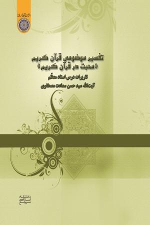 تفسیر موضوعی قرآن کریم (محبت در قرآن کریم)
