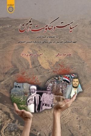 سیاست و حکومت در یمن
