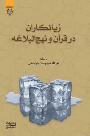 زیانکاران در قرآن و نهج البلاغه